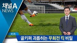 세계 축구 트렌드…간담 서늘 '무회전 킥'의 비밀
