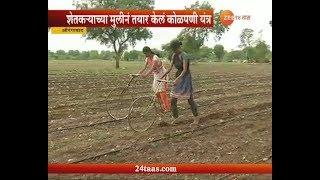 Aurangabad Peekpani On Kale Sister Make A Innovation Of Kolapani Technology With Cycle