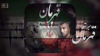 Amir Tataloo - Ghahreman ( امیر تتلو - قهرمان )