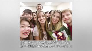 桜花学園大学 学芸学部 英語学科 学科紹介 2019