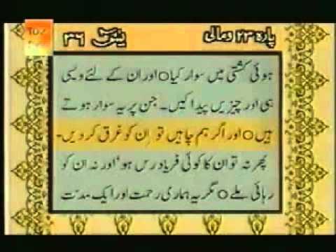Surah Yaseen with Urdu Translation Complete - YouTube