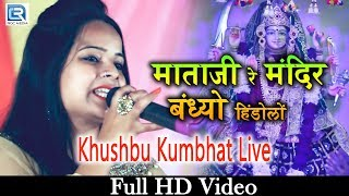 Khushbu Kumbhat Bhajan 2018 | Mataji Re Mandir Bandhyo Hindolo | Rajasthani Popular Song |Maya Films