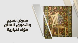معرض نسيج وشقوق للفنان فؤاد اغبارية