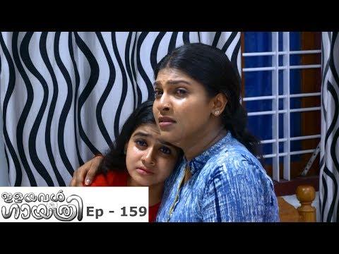 Ilayaval Gayathri May 06,2019 Mazhavil Manorama TV Serial