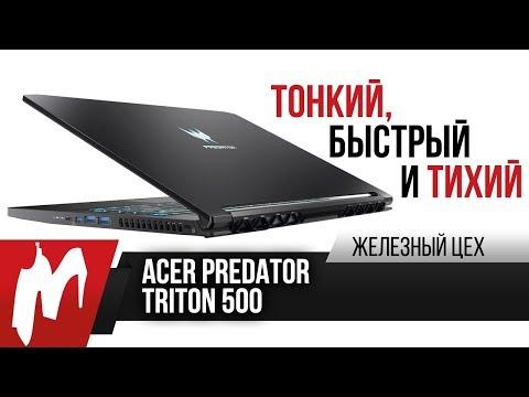 Невероятно тихий игровой ноутбук - Acer Predator Triton 500 - ЖЦ - Игромания