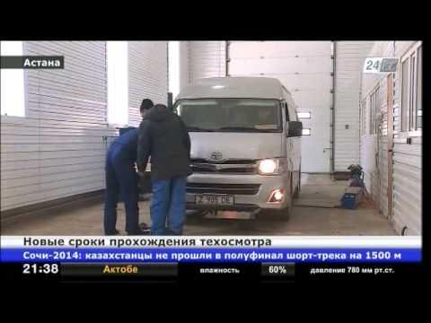 В Казахстане утверждены новые сроки прохождения техосмотра