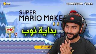اول مرة العب ماريو ميكر بحياتي !! نوب ؟