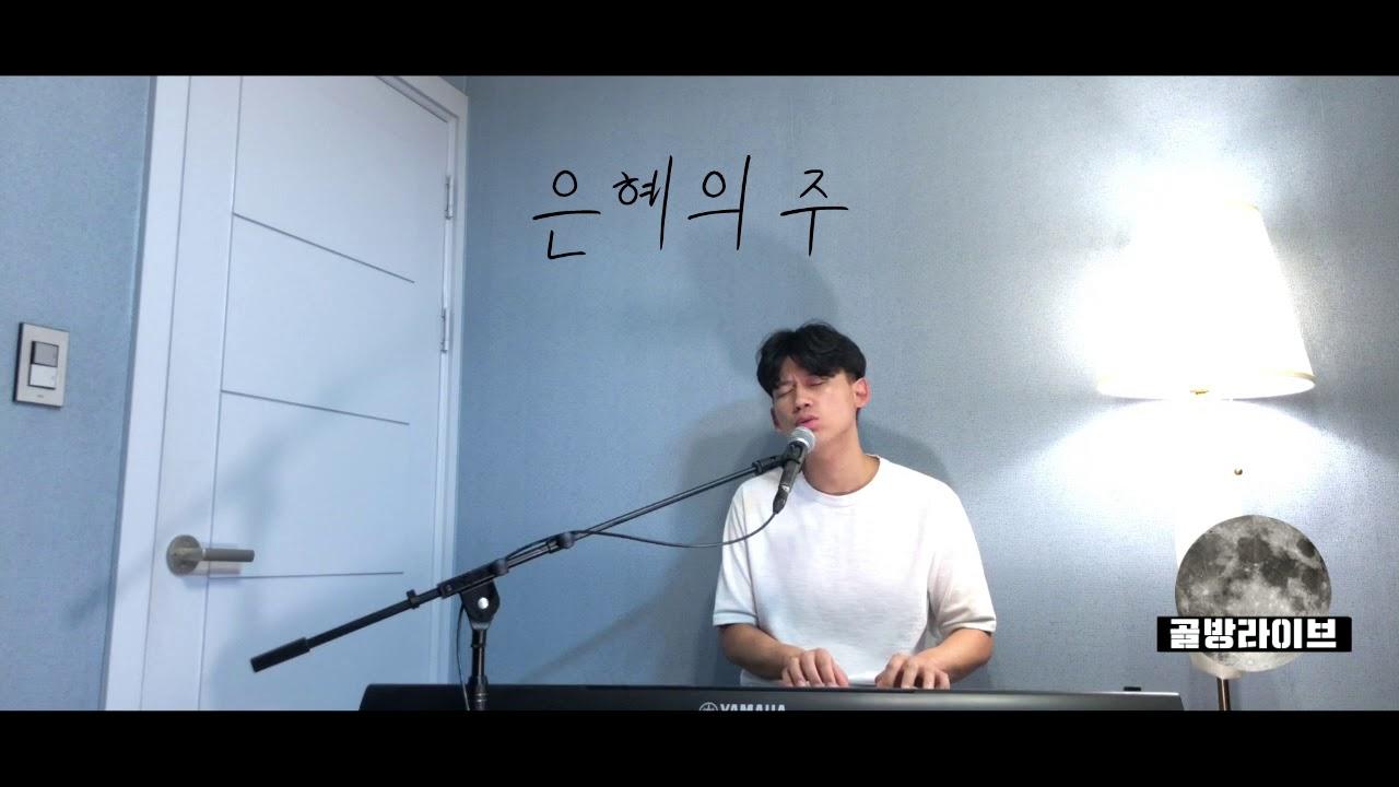 [골방라이브] 김상진 - 꽃들도 花も - YouTube