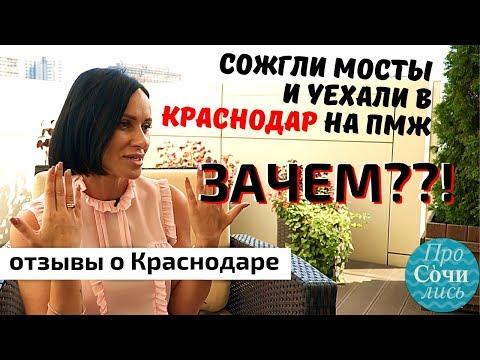 🔻Отзывы переехавших на ПМЖ в Краснодар с Урала ➤видео ➤интервью ➤плюсы и минусы 🔵ПроСОЧИлись