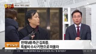 """'키맨'은 김희중…정두언 """"MB, 게임 끝났다"""""""