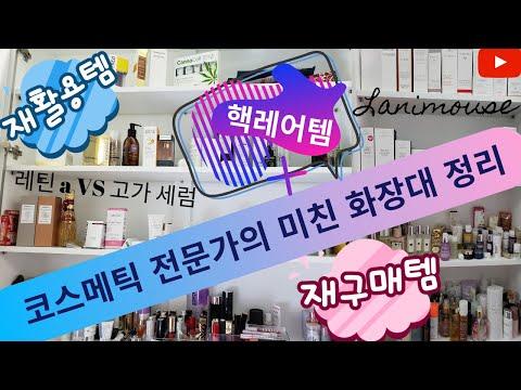 화장품 추천⎪코스메틱 전문가의 역대급 화장대 공개/화장품 공병리뷰⎪레어템 + 최신상품 리뷰⎪요즘 세포라 최고 인기 스킨케어 제품