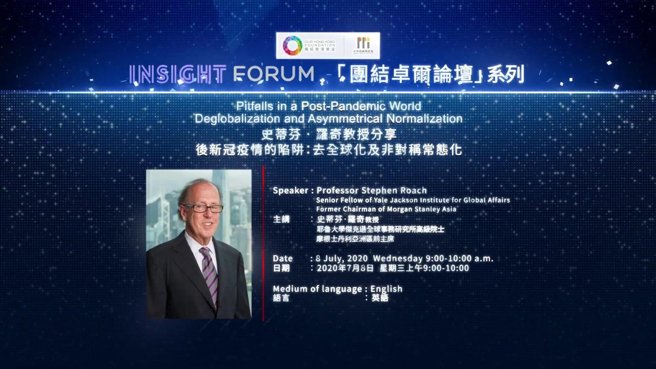 【 #7月8日 #早上9點直播︰ Insight Forum x 史蒂芬•羅奇教授】
