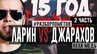 #Разборпомётов. ДЖАРАХОВ vs ЛАРИН 2ч. [versus bpm]