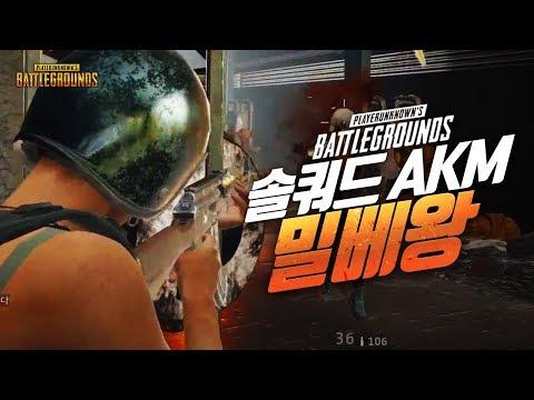 AKM 하나로 솔쿼드 밀베왕 등극 (솔쿼드) | 배틀그라운드 군림보
