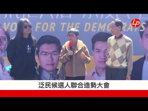 【缐報直播】 泛民候選人聯合造勢大會