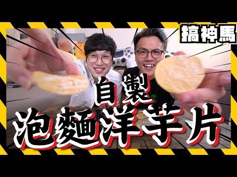 【DIY】用泡麵製作洋芋片!味道跟原裝一模一樣?