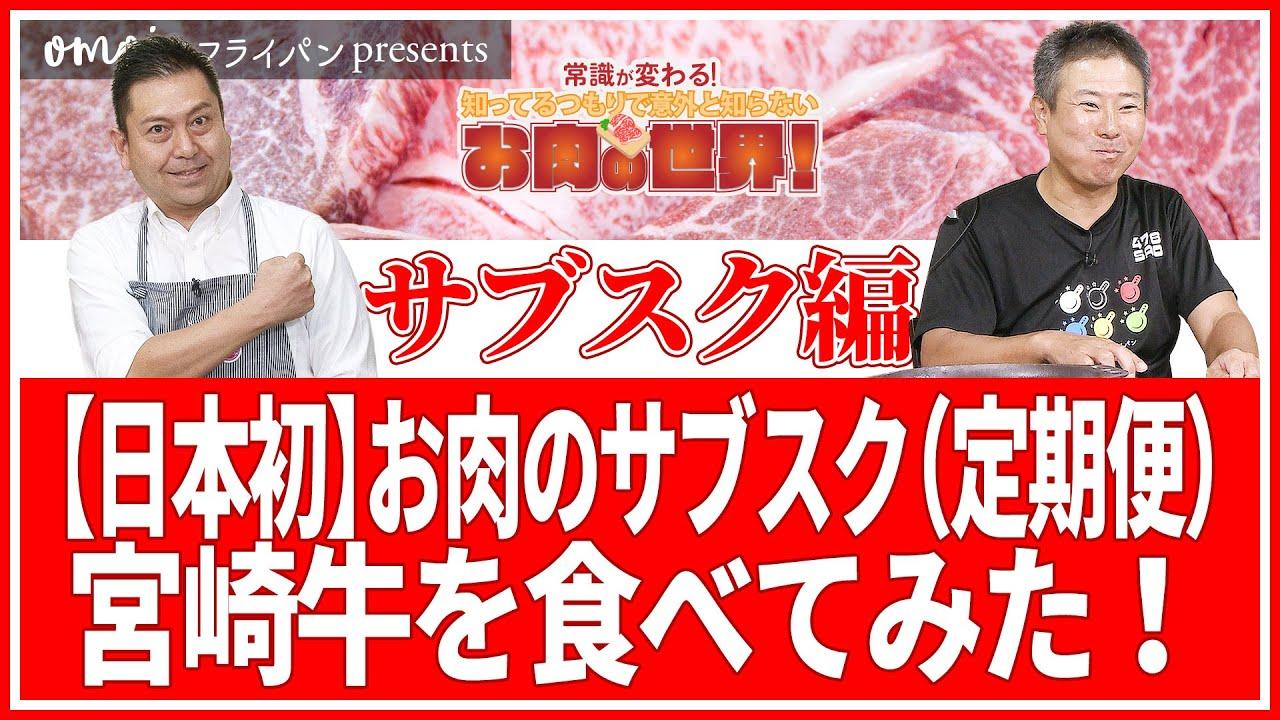 の お サブスク 肉