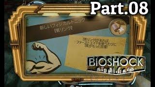 【BIOSHOCK】えりおっとの「バイオショックコレクション」Part.08【ゲーム実況】