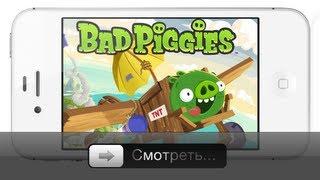 bad Piggies или Angry Birds наоборот - Обзор