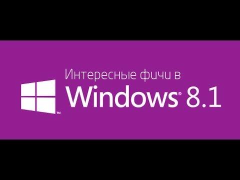 """Windows 8.1: полезные """"фичи""""/возможности, Новый """"Пуск"""", поиск- Ep01 - Keddr.com"""