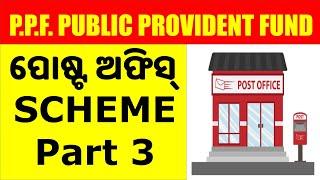 P.P.F. PUBLIC PROVIDENT FUND // EXPLAINED IN SAMBALPURI