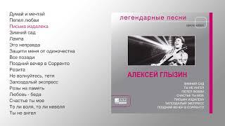 Алексей Глызин - Легендарные песни (official audio album)