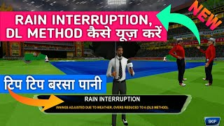 How to Use DL Method Feature in Real Cricket 18 | Rain Interruption feature Every Match