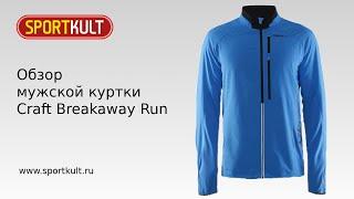Обзор мужской куртки Craft Breakaway Run