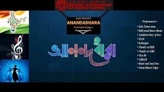 Anandadhara ~ A stream of joy