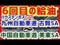 【ハウステンボス】#5 6回目の給油 中国自動車道 美東SA【MT-07】初!関門橋!! 九州ってデカイ! プレミアム見蘭牛ステーキ弁当は残念