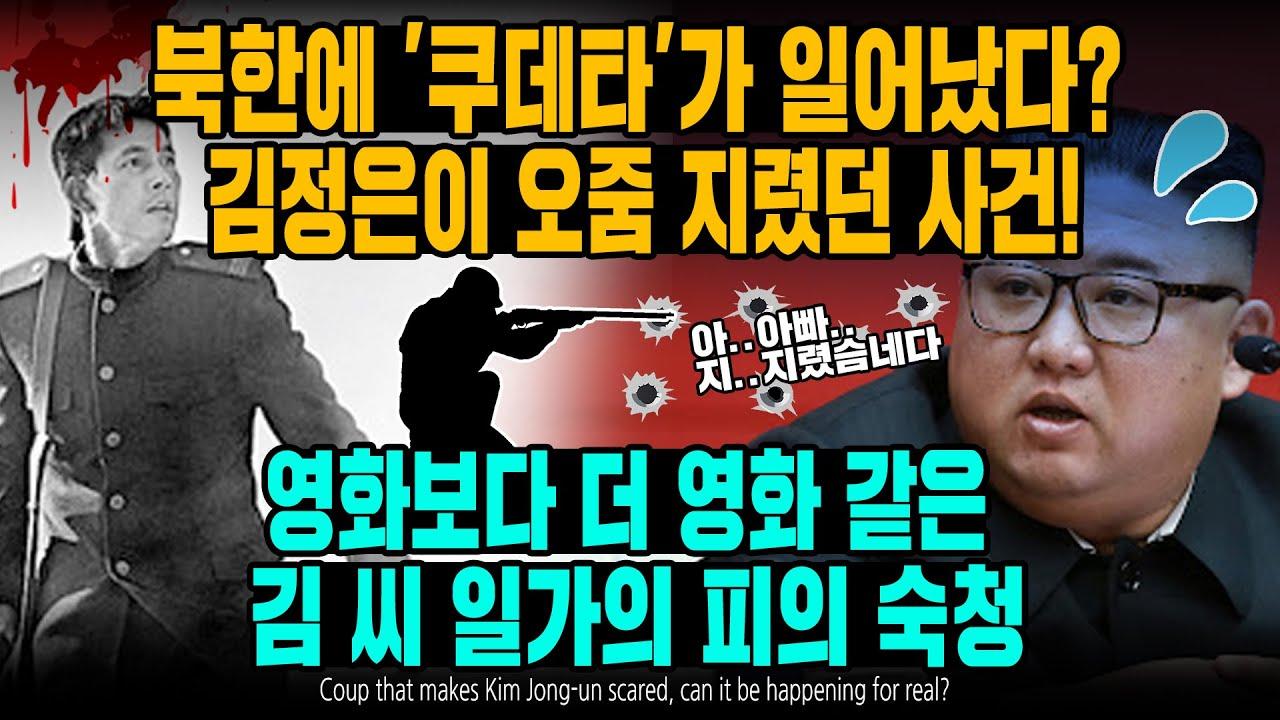 북한에 '쿠데타'가 일어났다? 김정은이 오줌 지렸던 사건! 영화보다 더 영화 같은 김 씨 일가의 피의 숙청 [ENG SUB]