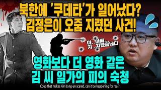 북한에 '쿠데타…