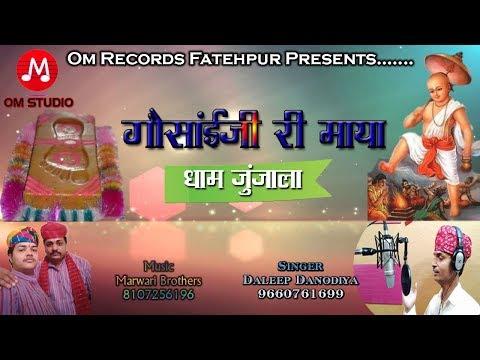 गौसाई जी री माया | दलीप दानोदिया | Rajasthani Gosai Ji Bhajan | Daleep Danodiya
