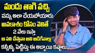 Singer Sai Sanvid Emotional Words on Facing Problem with Society | Sumantv Telugu