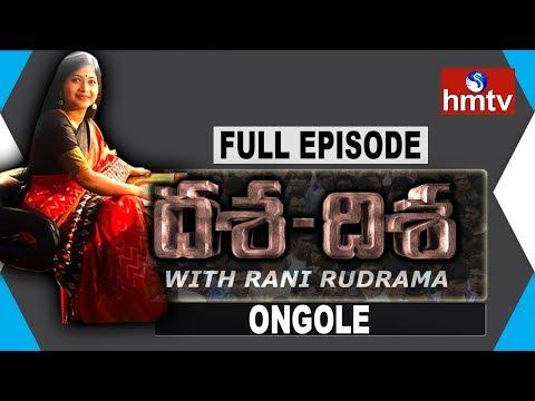 hmtv Dasha Disha Debate On Ongole Development   Rani Rudramma   Full Episode   hmtv