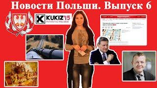 Польша\Новости Польши. Выпуск 6(, 2016-04-26T18:05:45.000Z)