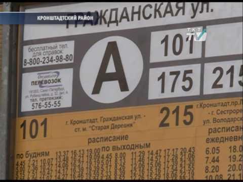 Автобус №215 изменил расписание из-за пробок