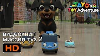 Тайо видеоклип миссия туз 2 (4/5) l фильм для детей 🎬l Приключения игрушки Тайо