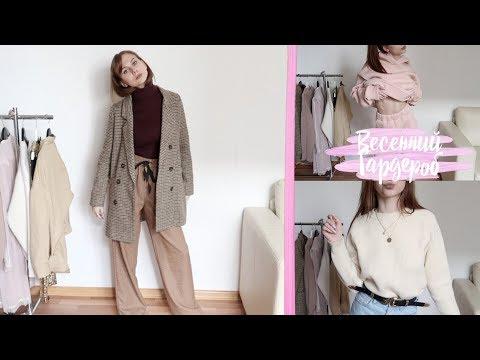 БАЗОВЫЙ ГАРДЕРОБ НА ВЕСНУ / Покупки Одежды 2019