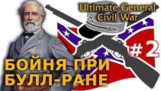 Ultimate General - Конфедераты №2 - Бойня при Булл-Ране