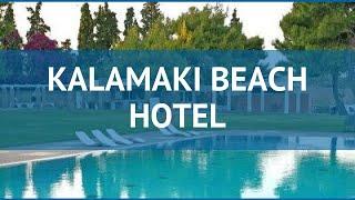 KALAMAKI BEACH HOTEL 4* Греция Пелопоннес обзор – отель КАЛАМАКИ БИЧ ХОТЕЛ 4* Пелопоннес видео обзор
