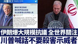 伊朗爆大規模抗議 川普:不要殺害示威者 全世界都在關注 新唐人亞太電視 20200115