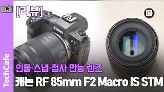 [영상 리뷰] 인물·스냅·접사 만능 렌즈, 캐논 RF …