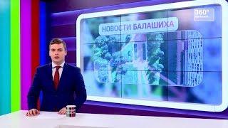 НОВОСТИ 360 БАЛАШИХА 13.07.2017