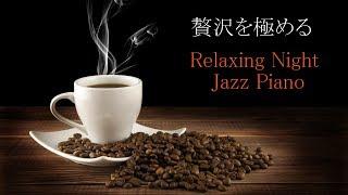 【CAFE BGM】ピアノのみで奏でる贅沢な時間..... 作業用 勉強用 睡眠用 週末のお供に♪