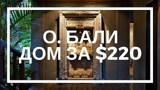 Дом на Бали за $220. Аренда дома на Бали. Дома в Убуде