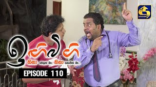 IGI BIGI Episode 110 || ඉඟිබිඟි  || 20th JUNE 2021 Thumbnail