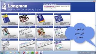 اقدم لكم اليوم أفضل قاموس للغة الإنجليزية فى العالم(Longman) ,القام...