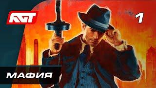 Прохождение Mafia Definitive Edition Mafia Remake — Часть 1 Мафия