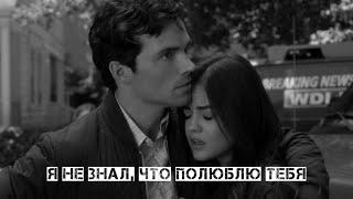 Aria + Ezra    Я не знал, что полюблю тебя (Ezria)